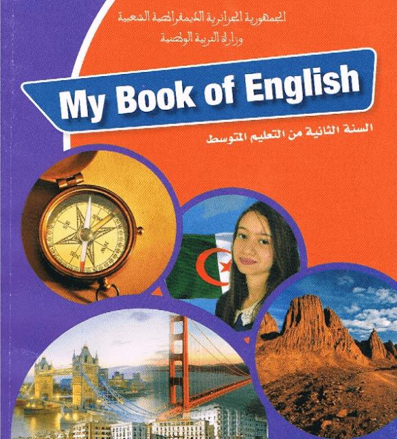 كتاب اللغة الإنجليزية للسنة الثانية متوسط الجيل الثاني