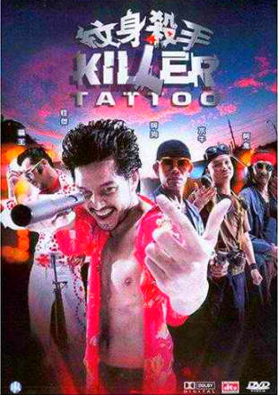 Killer Tattoo 2001 BRRip 480p Dual Audio 300Mb ESub