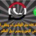 حل مشكلة حظر الواتس اب وباقي البرامج في اليمن وجميع دول العالم