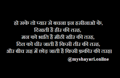 haseenao ka pyaar hindi jokes shayari