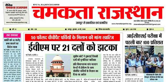 दैनिक चमकता राजस्थान 8 मई 2019 ई-न्यूज़ पेपर