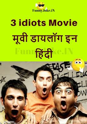 3 idiots मूवी डायलॉग इन हिंदी !