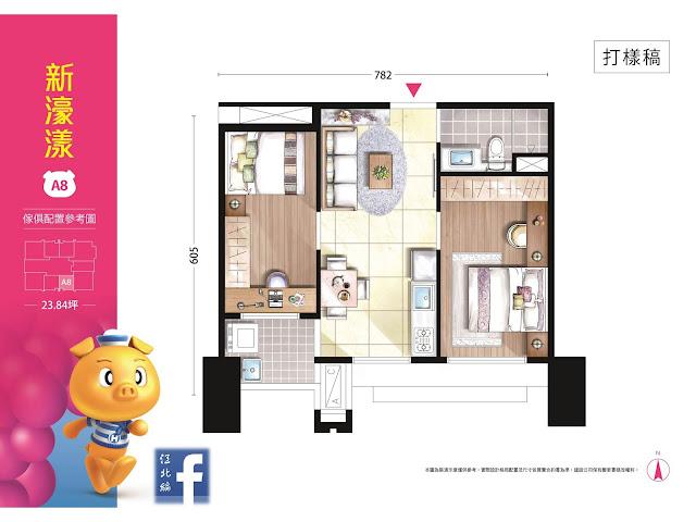 A8 傢俱配置參考圖