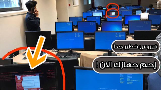ماهو فيروس الفدية الخطير WannaCry Ransomware ؟ وطريقة حماية جهازك منه وبعض النصائح ؟