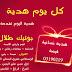 عنا الهدايا ما بتخلص الهدية الثـانية تقدمة بوتيك طلال وبدل هدية وحده هديَّتان