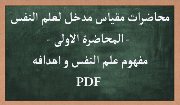 مفهوم علم النفس و اهدافه pdf