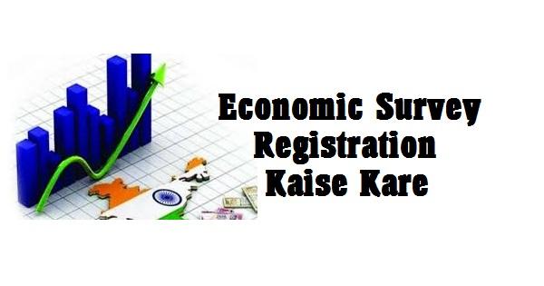 Economic Survey Me VLE Registration Kaise Kare