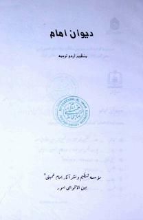 دیوان امام خمینی کا اردو منظوم ترجمہ