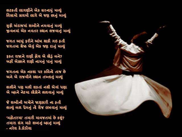 भटकती लागणीने एक सरनामुं मळ्युं Gujarati Gazal By Naresh K. Dodia
