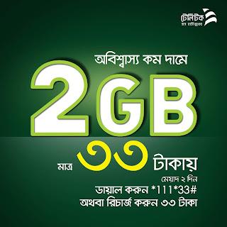 Teletalk-2GB-33Tk-Internet-Offer