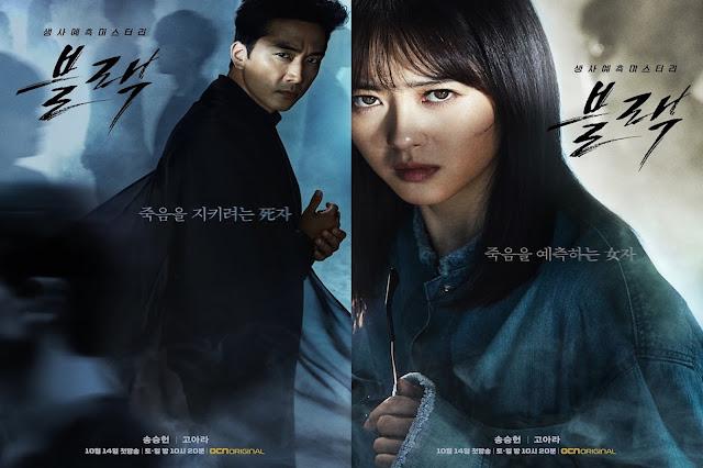 https://sussurrandosonhos.blogspot.com/2018/01/resenha-black-korean-drama.html