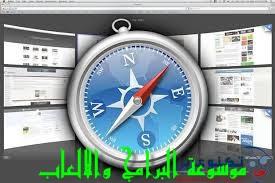 تحميل متصفح سفاري Safari Browser برابط مباشر