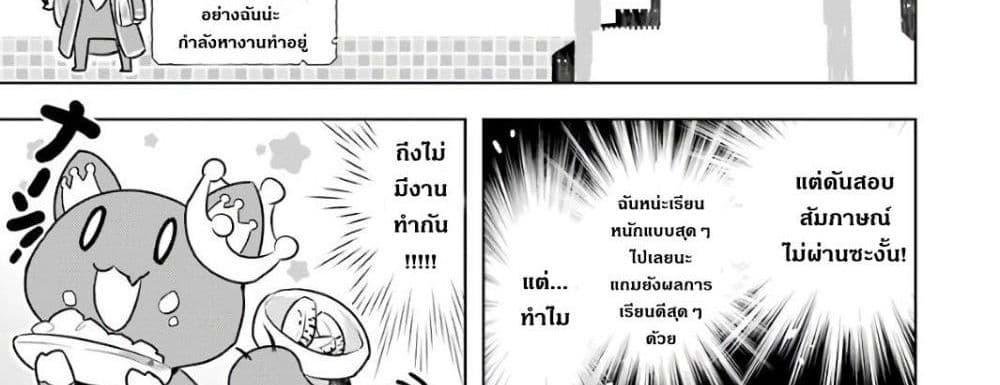 อ่านการ์ตูน Wakamono no Kuro Mahou Hanare ga Shinkoku desu ga, Shuushoku shite Mitara Taiguu Iishi, Shachou mo Tsukaima mo Kawaikute Saikou desu! ตอนที่ 1 หน้าที่ 48