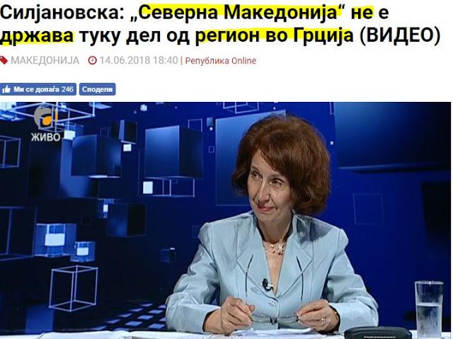 Σκόπια- Καθηγήτρια Πανεπιστημίου: Η «Βόρεια Μακεδονία» δεν είναι χώρα, αλλά μέρος μιας περιοχής της Ελλάδας…