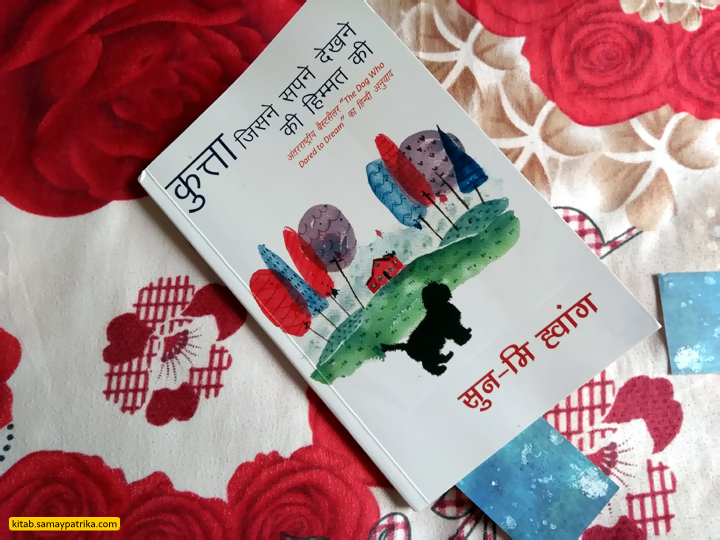 kutta_jisne_sapne_dekhne_ki_himmat_ki_book_review