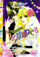 การ์ตูน Special Romance เล่ม 15