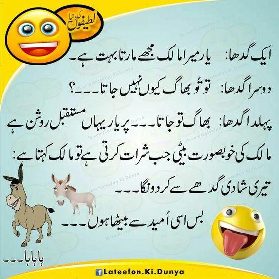 Funny Jokes In Urdu 2018 Images