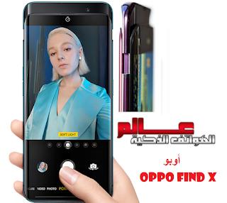عالم الهواتف الذكية  موبايل و هاتف و جوال و تليفون أوبو Oppo Find X الامكانيات و الشاشه و الكاميرات و البطاريه و المميزات و العيوب و التقيم أوبو Oppo Find X . مواصفات  اوبو فايند اكس Oppo Find X . هاتف اوبو فايند اكس Oppo Find X