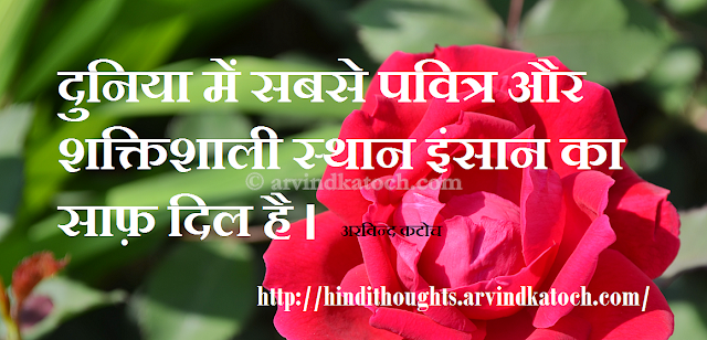 Pure Heart, Most Holy, Powerful, place, world, Hindi Thought, Quote