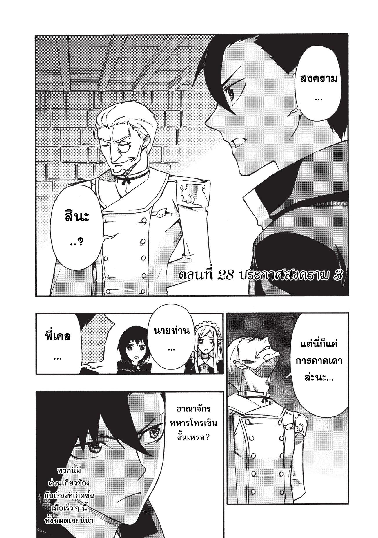 อ่านการ์ตูน Kuro no Shoukanshi ตอนที่ 28 หน้าที่ 5