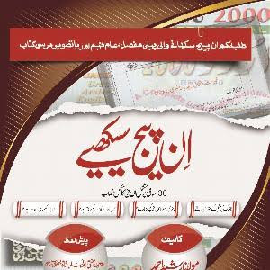 Inpage Seekhiay By Maulana Rasheed Ahmad