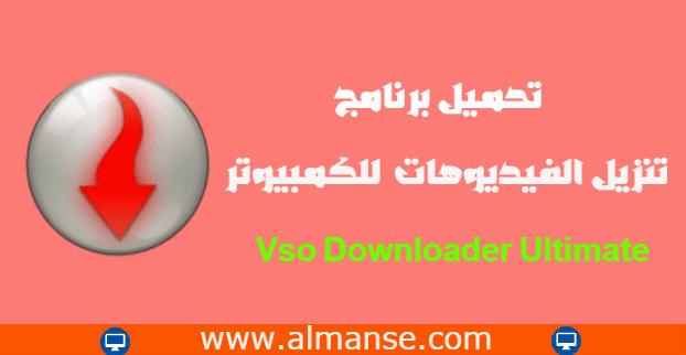 تحميل برنامج Vso Downloader Ultimate لتحميل الفيديوهات