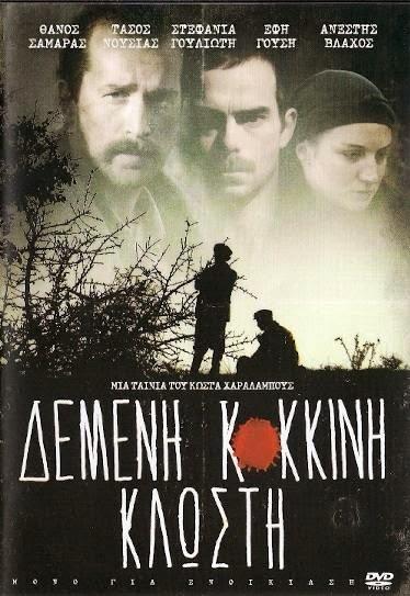 TIED RED THREAD - ΔΕΜΕΝΗ ΚΟΚΚΙΝΗ ΚΛΩΣΤΗ  2011 ταινιες online seires oipeirates greek subs