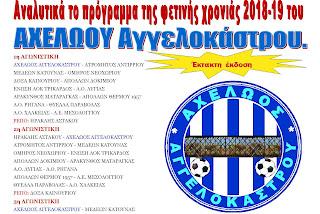 http://aggelokastro.blogspot.com/2015/08/blog-post.html