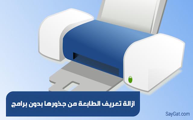 تعريف الطباعة