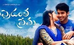 Guppedantha Prema 2016 Telugu Movie Watch Online
