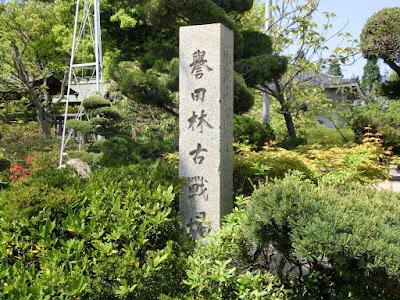 誉田林古戦場
