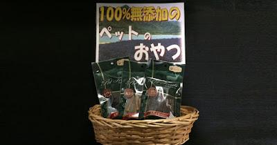ペット(犬)のおやつの賞味期限が間近商品(2セットのみ)を1円で販売!(送料別途359円)12月20日まで掲載中。