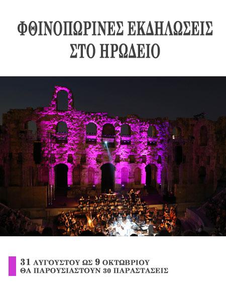 Φθινοπωρινές εκδηλώσεις στο Ηρώδειο