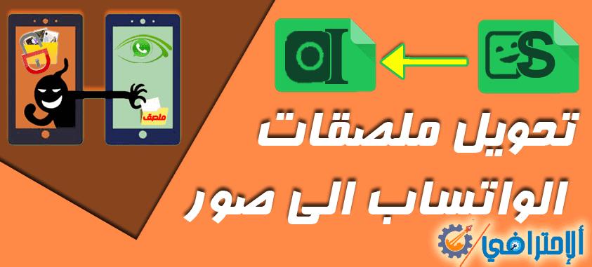 حصريا طريقة تحويل ملصقات واتساب الى صور يمكن التعديل عليها