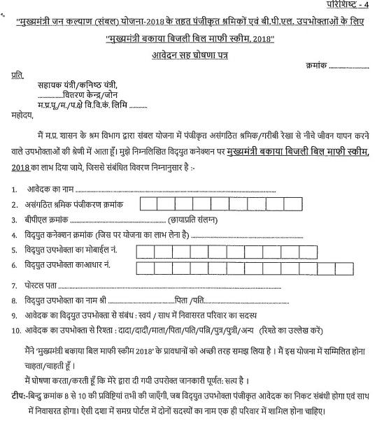 pngmp-mukhyamantri-bakaya-bijli-bill-mafi-yojana-2018-application-form.png