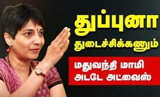 YG Madhuvanthi Latest Interview Comedy | Tamil Memes