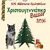 ΣΑΣ ΠΕΡΙΜΕΝΟΥΜΕ! Το Χριστουγεννιάτικο Μπαζάρ των Αδέσποτων Βριλησσίων...