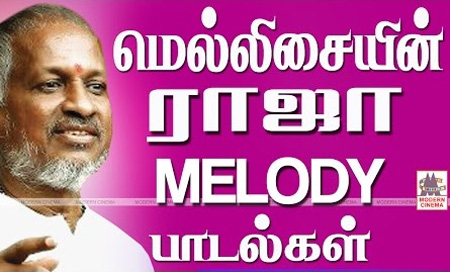 Ilaiyaraja Melody Songs 13-04-2017