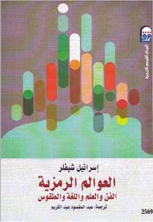 تحميل كتاب العوالم الرمزية الفن والعلم واللغة والطقوس pdf  إسرائيل شيفلر