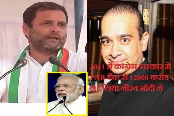 nirav-modi-pnb-scam-rahul-gandhi-blamed-pm-narendra-modi