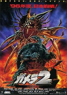Gamera 2: Attack of the Legion 1996