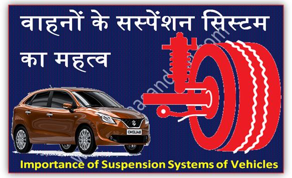 वाहनों के सस्पेंशन सिस्टम का महत्व - Importance of Suspension Systems of Vehicles