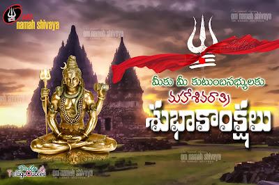 telugu-maha-shivaratri-greetings-quotes-wishes-photos-hd-images
