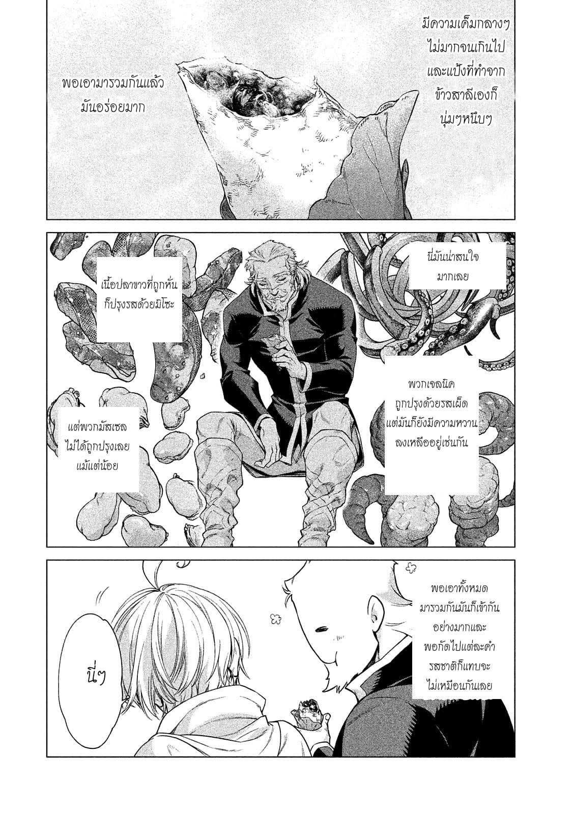 อ่านการ์ตูน Henkyou no Roukishi - Bard Loen ตอนที่ 8 หน้าที่ 4