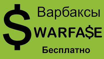 Новые рабочие читы на варбаксы для warface