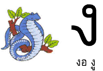 งอ งู ,letter, abjad, huruf, thailand, thai