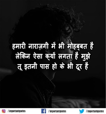 narazgi shayari, narazgi shayari 2 lines, narazgi shayari for girlfriend, narazgi shayari image in hindi, narazgi shayari in hindi, ruthe ko manana shayari in hindi,