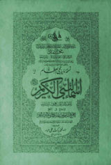 Asma-ul-Nabi Al Kareem Urdu Islamic Book Free Download