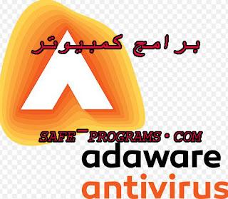 تحميل برنامج ادوير انتي فايروس  للكمبيوتر 2018 Adaware Antivirus