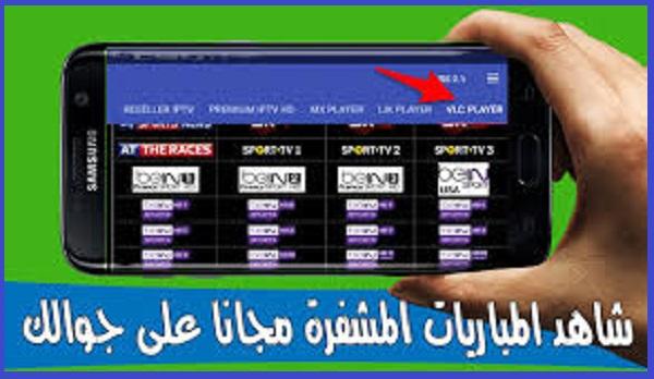 جديد 2018 | تطبيق مشاهدة القنوات المشفرة والعربية وبدون تقطيع